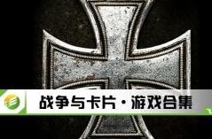 ����c卡片・游�蚝霞�
