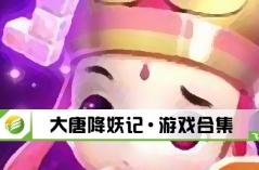 大唐降妖记·游戏合集