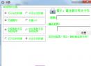 枫巡茉莉杀软件V1.0 绿色版