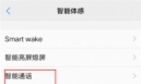 vivo x27手机捂住屏幕静音开启方法教程