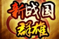 新战国群雄·游戏合集