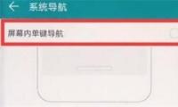 华为nova4手机设置单键导航方法教程
