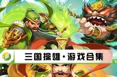 三国擒雄·游戏合集