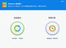 360windows备份助手V5.0.0.5061 绿色独立版