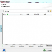 尼罗刻录软件 V8.48 免费版