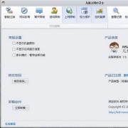 儿童上网小卫士 V7.6.1.711 官方版