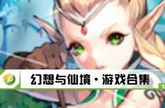 幻想与仙境·游戏合集