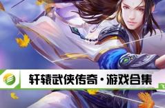 轩辕武侠传奇·游戏合集