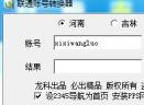 联通账号转换器免费版V1.0 绿色版
