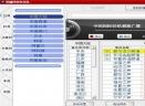 猎鹰网络收音机V1.0.0.4 正式版