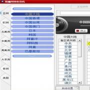 猎鹰网络收音机 V1.0.0.4 正式版