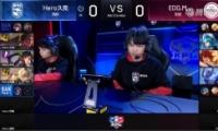 2019kpl春季赛常规赛4月11日EDG.M VS Hero久竞直播视频