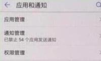 华为畅享9s手机设置qq分身方法教程