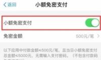 华为畅享9s手机关闭免密支付方法教程