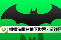 蝙蝠�b阿甘地下世界・游�蚝霞�
