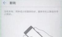华为畅享9s手机设置翻转静音方法教程