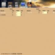 360网吧交班计算器 V2.4 官方版