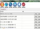 易好用定时关机软件V1.6.3.3 官方版