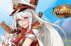 勇者荣耀·10分3D游戏 合集