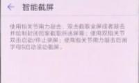 华为畅享9s手机指关节截屏方法教程