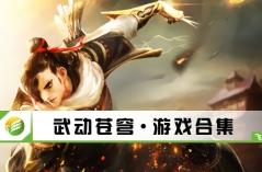 武动苍穹·游戏合集
