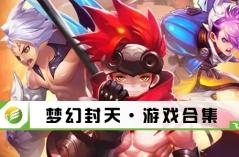 梦幻封天·游戏合集