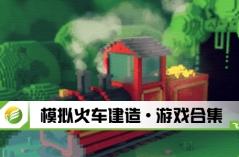 模拟火车建造·游戏合集