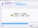 水淼工作休息执行助手V1.0.0.2 官方版