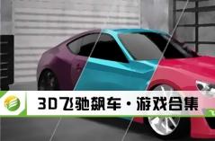 3D飞驰飙车·游戏88必发网页登入