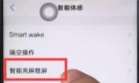 vivo x27手机双击亮屏方法教程