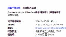 DreamWeaverUltraDev(动态网页设计)