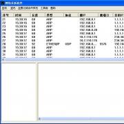 Sniffer Portable (网络抓包工具) V4.9.102