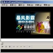 暴风影霸 V5.0 中文版