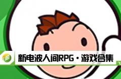 新电波人间RPG·游戏合集