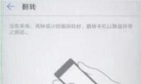 华为p30手机设置翻转静音方法教程