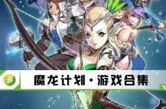 魔龙计划·游戏合集