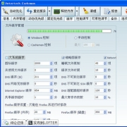 缓存优化工具CacheMan V7.9.0