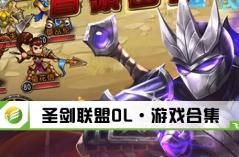 圣剑联盟OL·游戏合集