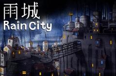 雨城·游戏合集