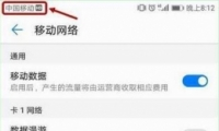华为畅享9s手机关闭hd方法教程