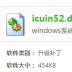 icuin52.dll文件