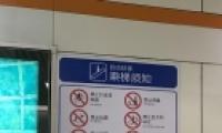地铁叫停左行右立是怎么回事 地铁叫停左行右立是什么情况