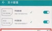 华为畅享9s手机切换流量卡方法教程