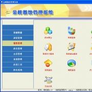 金峰餐饮管理系统 V6.27 官方版