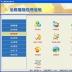 金峰餐饮管理系统电脑版