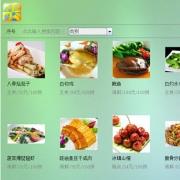 EATLab餐饮软件 V201406 官方版