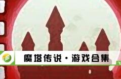 魔塔传说·bwin亚洲必赢唯一网址合集