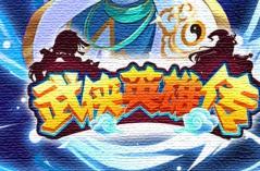 武侠英雄传・游戏合集