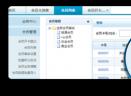 纳客连锁销售管理系统V1.0 官方版