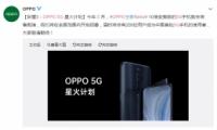 OPPO Reno是5g手机吗 OPPO Reno支持5g网络吗